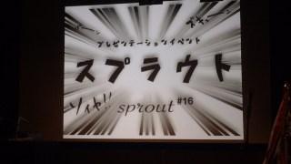 【スプラウトに潜入】ノリーナ・ficta online・coodinator・スマートマタニティーマーク・TOMODACHI GUIDE / BtoCベンチャーを支援する 渋谷発プレゼンイベント