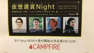 【潜入】YouTuberヒカル氏に揺れるVALU。VALU小川晃平代表取締役の登壇イベント「すごい勉強会」に行ってきました