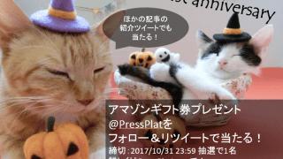 【PressPlatinum一周年記念プレゼント】twitterフォロー&リツイートキャンペーン懸賞でアマゾンギフト券プレゼント