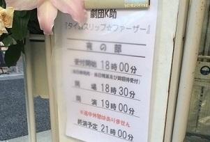 教えて松子先生!【マチネ・ソワレ】