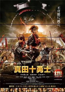 『真田十勇士』ポスターs