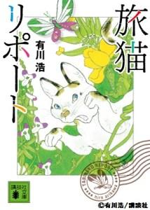 旅猫リポート書影©有川浩/講談社