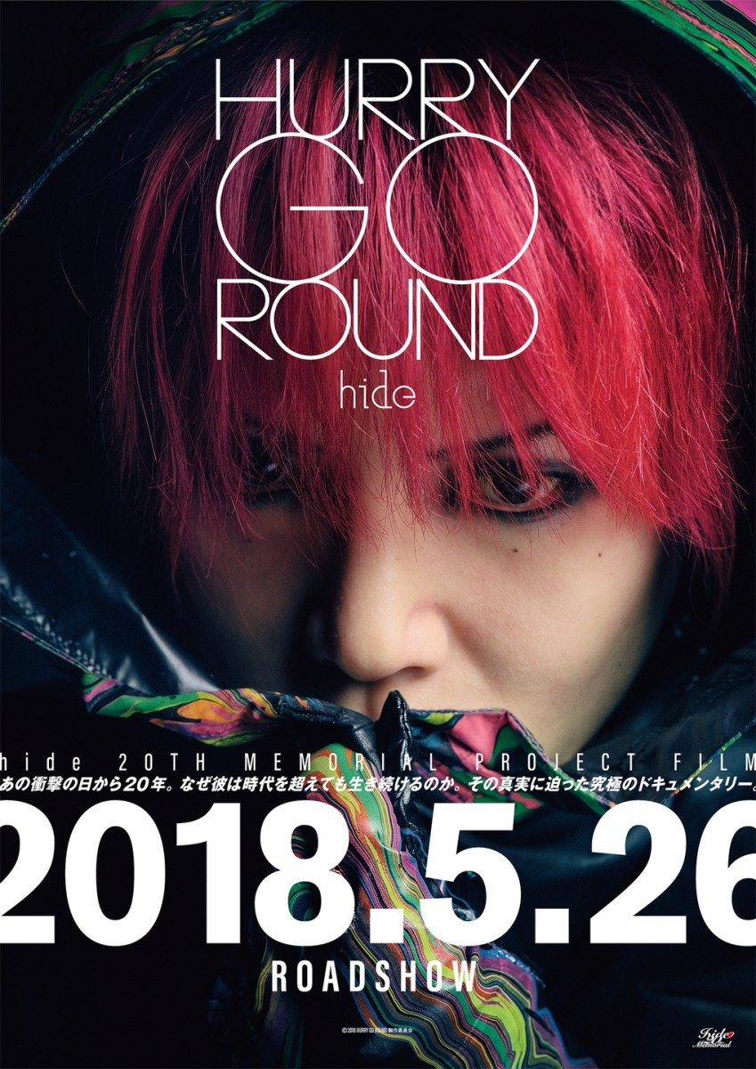 hide 20th Memorial Project Film『HURRY GO ROUND』5/26(土)全国公開決定!