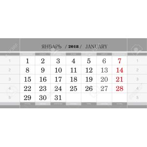 Arresting Russian Language Week 2018 Wall Calendar Template 2018 Wall Calendar Planner 2017 Year January 2018 Wall Calendar English 63140105 Calendar Quarterly Block
