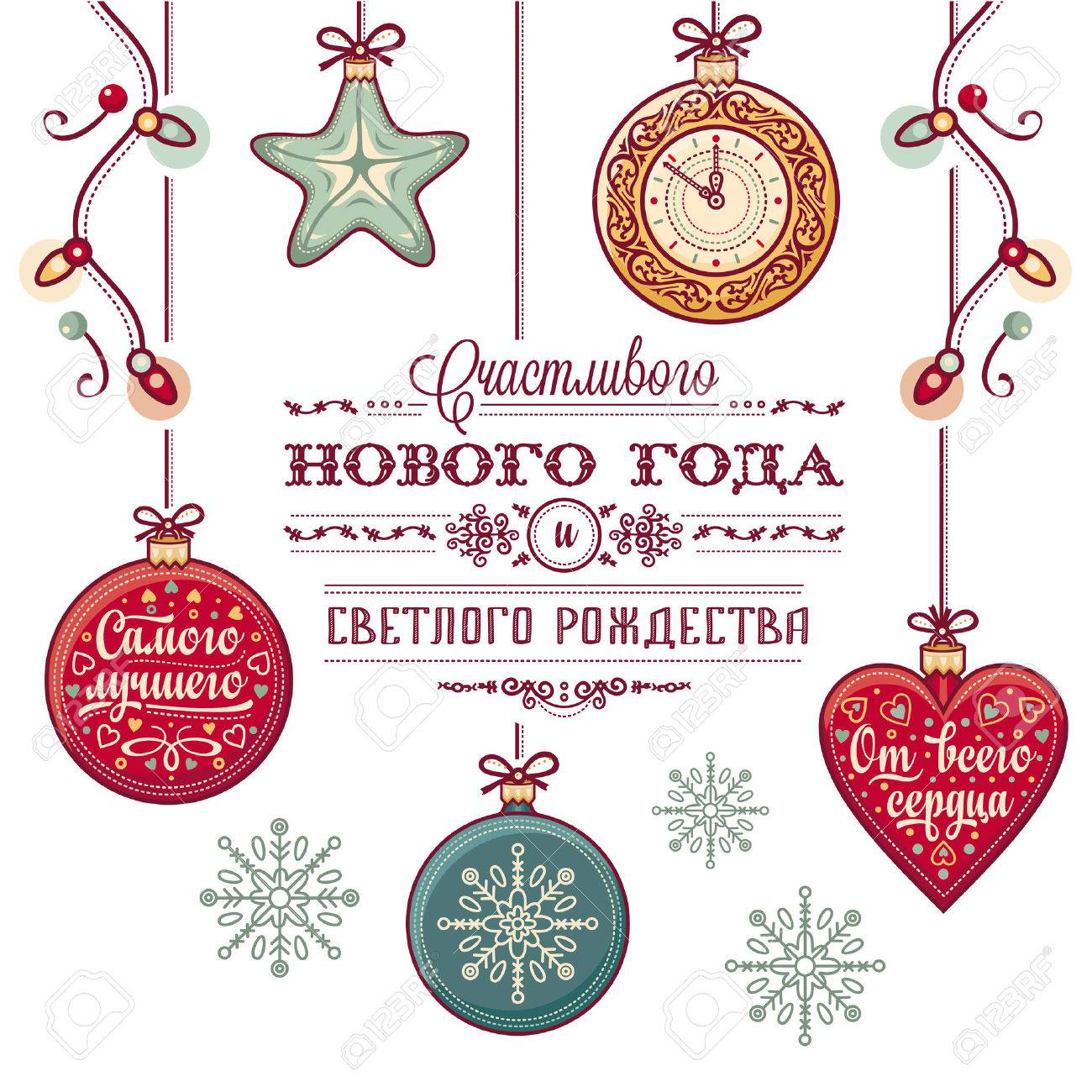 Peculiar 49815844 Greeting Card Cyrillic Russian New Year Russian Font Happy New Year Message Happy Holidays Wish Whit Happy Holidays Message To Customers Happy Holidays Messages inspiration Happy Holidays Message