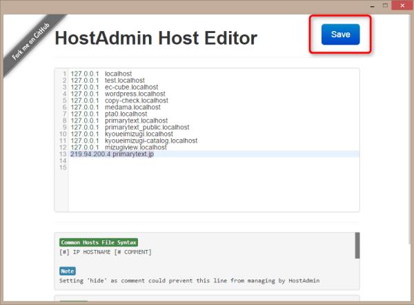 HostAdmin Host Editor 保存
