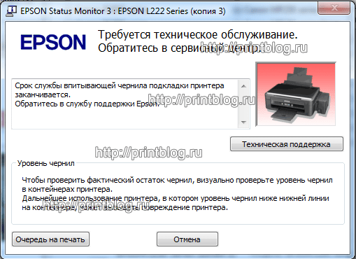Сброс памперса Epson L132, L222, L312, L362, L366. Adjustment program Epson L132, L222, L312, L362, L366, L130, L220, L310, L365