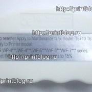 Программатор (Resetter) для сброса памперса T6710 T6711_3