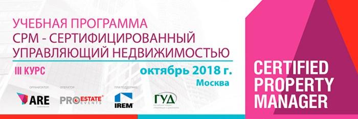 cpm-3-kurs-2018-shapka