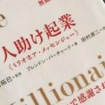 エキスパートビジネス人助け起業ブレンドン・バーチャード本山﨑拓巳