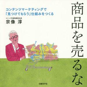 本イノーバ宗像 淳「商品を売るな コンテンツマーケティングで「見つけてもらう」仕組みをつくる」