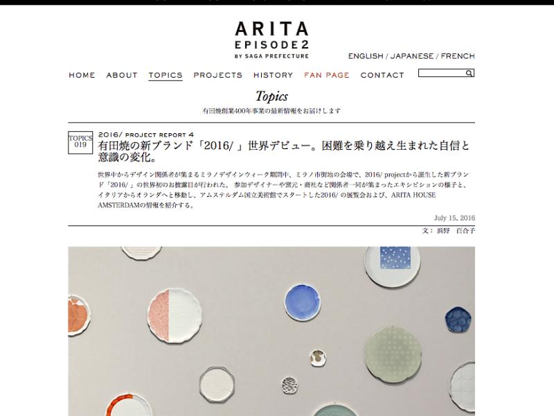 ARITA EPISODE 2 寄稿「有田焼の新ブランド「2016/ 」世界デビュー」