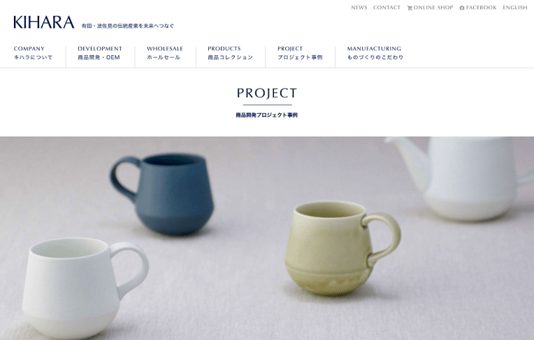 KIHARAプロジェクト事例 / SOJI