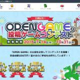 OPEN GAME 投稿ゲームコンテスト