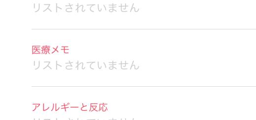 iPhone メディカル ID