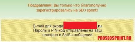 логины и пароли от seosprint