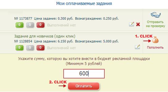 kak-sozdat-zadanie-na-seosprint7
