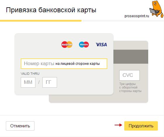 привязка банковских карт яндекс деньги