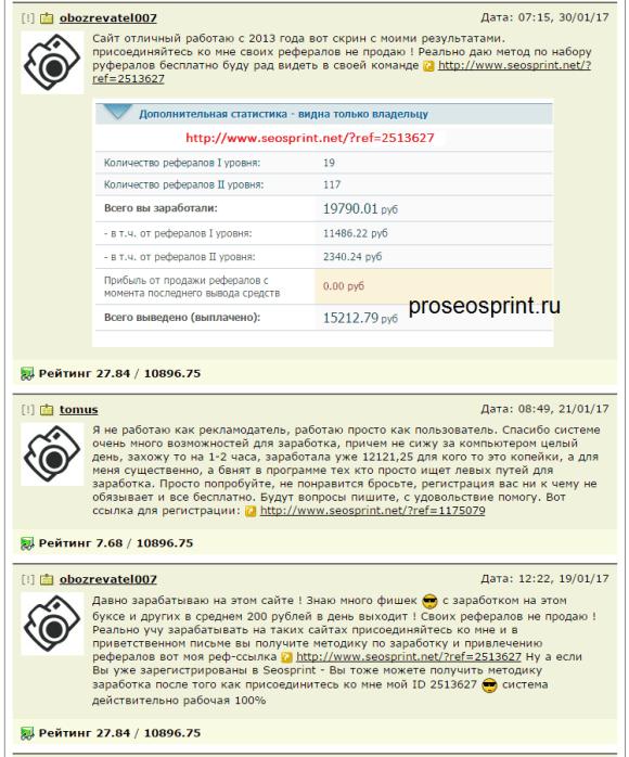 seosprint net отзывы