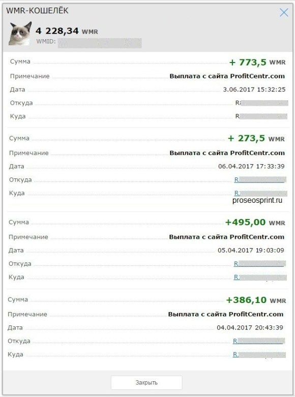 profitcentr заработок в интернете