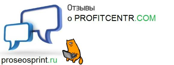 profitcentr отзывы
