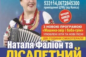 Знову у Тернополі феєричні молодиці з народним гумором та запальними піснями – Наталя Фаліон та гурт «Лісапетний батальйон»