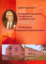 chernyhivsky