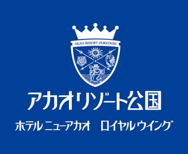 ホテルニューアカオアカオリゾート公国logo