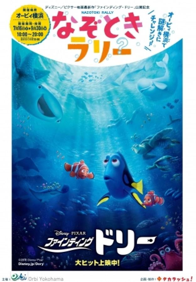 「なぞときラリー」ポスター (C)2016 Disney/Pixar