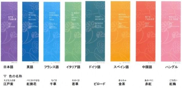 8言語パンフレット
