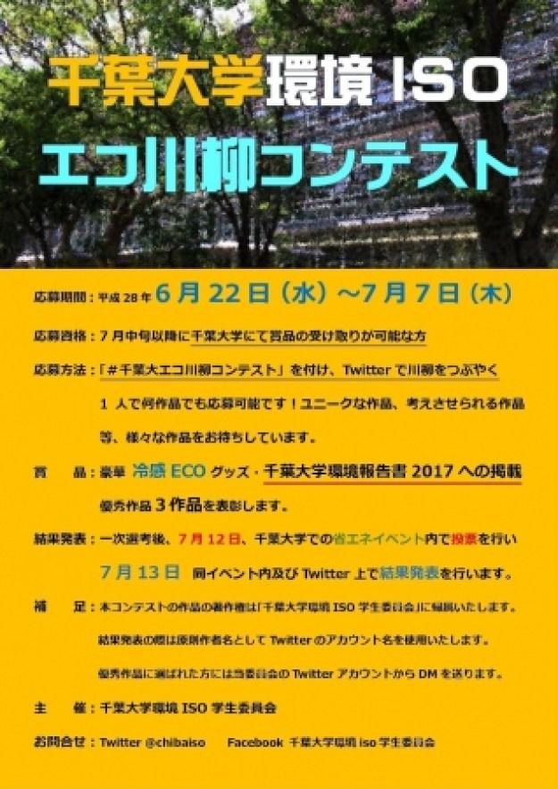エコ川柳コンテンスト詳細