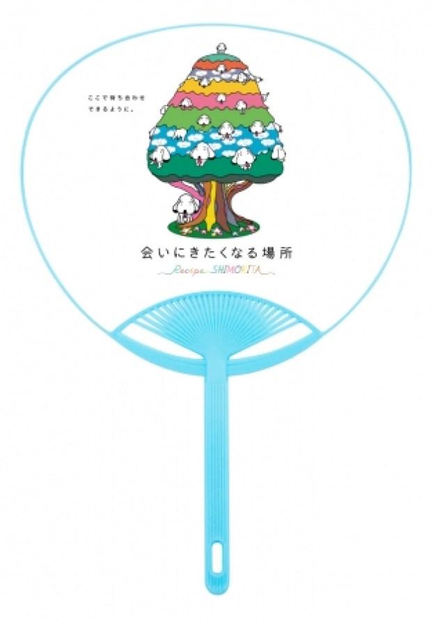 """「こいぬの木」 オリジナル""""うちわ"""""""