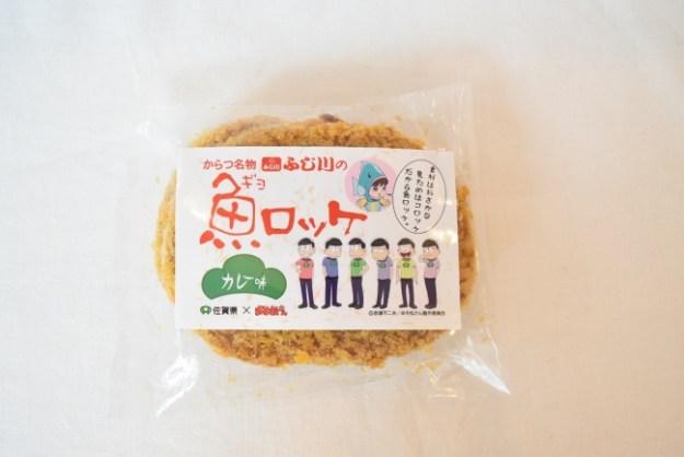 ふじ川の魚ロッケ(カレー味)