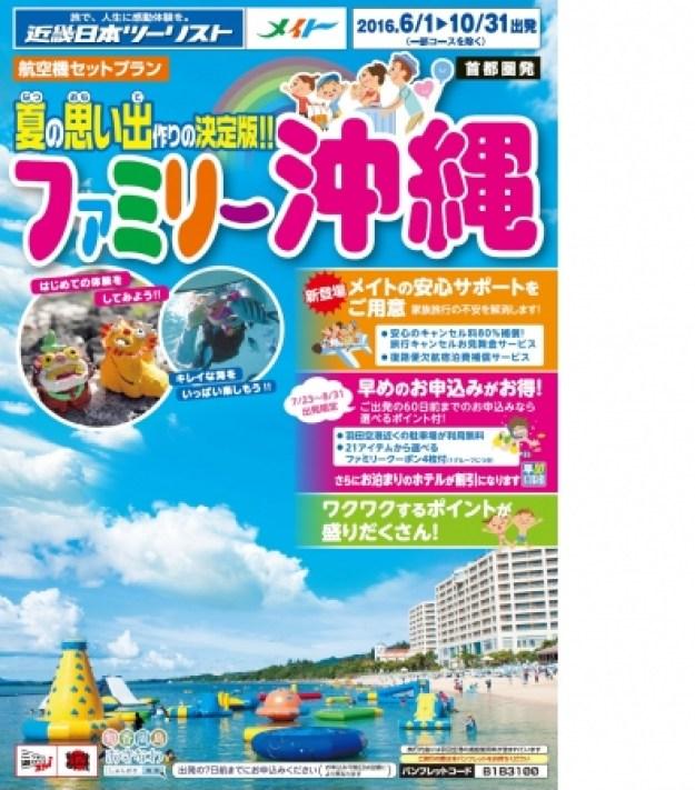 ファミリー沖縄