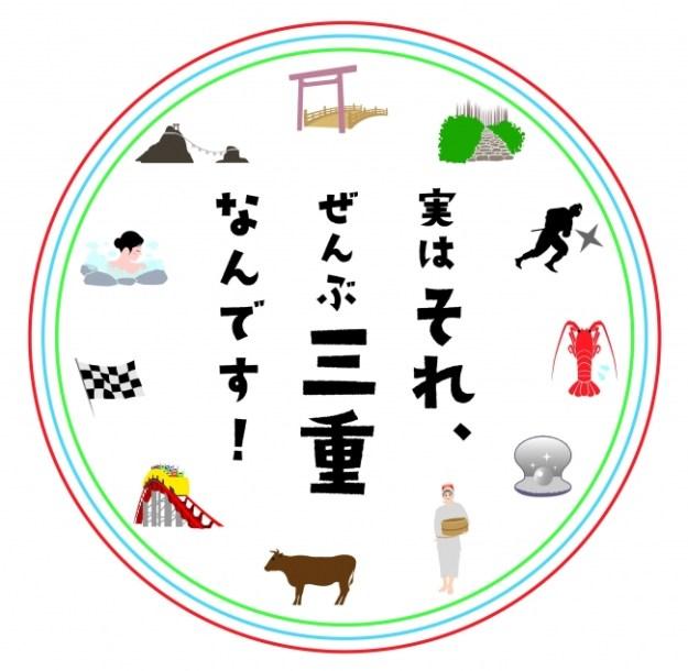 三重県観光シンボルマーク