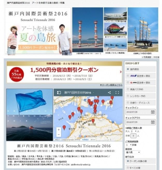 瀬戸内国際芸術祭2016・アートを体感する夏の島旅特集ページ