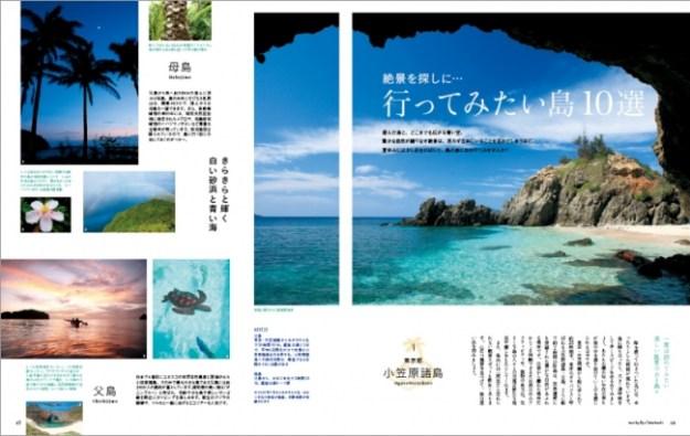 <「行ってみたい島10選」紹介ページ>