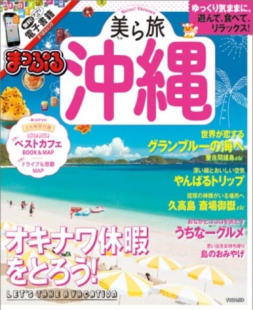<『まっぷる 美ら旅沖縄』>