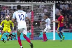 فيديو.. تعادل دراماتيكي لإسبانيا مع إنجلترا