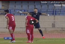 فيديو.. أهداف وملخص فلسطين ولبنان وديا