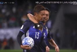 فيديو.. ركلة جزاء تمنح اليابان الفوز على السعودية
