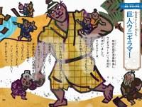 琉球神話巨人ウニギラマー