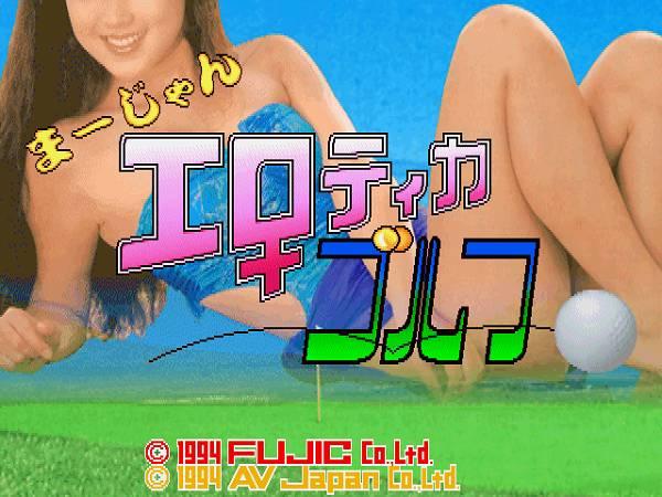 Mahjon_erotica_golf01