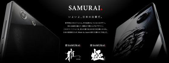 samurai miyabi_compressed