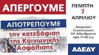 ΑΔΕΔΥ- copy