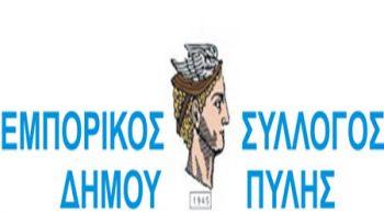 Emporikos Syllogos Pylis