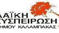 Laiki syspirosi Kalabakas