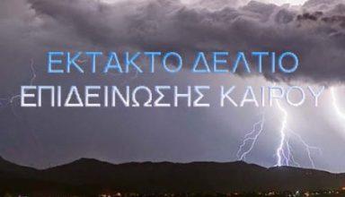 ektakto deltio kairou_