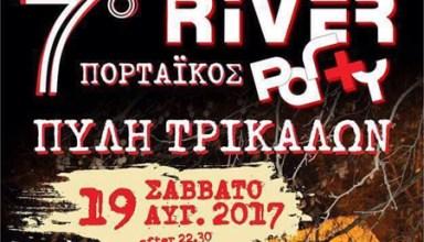 river parti arxiki