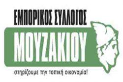 emporikos_silogos_mouzakiou
